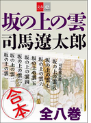 【期間限定価格】合本 坂の上の雲【文春e-Books】