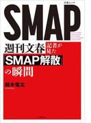 週刊文春記者が見た『SMAP解散』の瞬間(文春e-book)