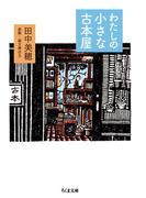 わたしの小さな古本屋(ちくま文庫)