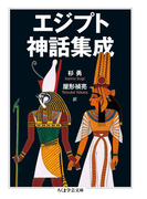 エジプト神話集成(ちくま学芸文庫)