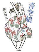 青空娘(ちくま文庫)