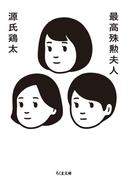 最高殊勲夫人(ちくま文庫)