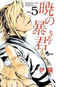 暁の暴君 5(少年サンデーコミックス)