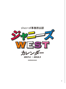 ジャニーズWEST カレンダー 2017.4→2018.3 ジャニーズ事務所公認