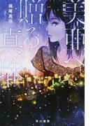 美亜へ贈る真珠 新版 (ハヤカワ文庫 JA)(ハヤカワ文庫 JA)
