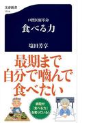 食べる力 口腔医療革命 (文春新書)(文春新書)