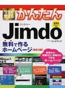 今すぐ使えるかんたんJimdo 無料で作るホームページ 新管理メニュー対応 改訂3版