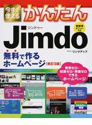 今すぐ使えるかんたんJimdo 無料で作るホームページ 新管理メニュー対応 改訂3版 (Imasugu Tsukaeru Kantan Series)