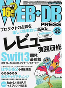 WEB+DB PRESS Vol.96 特集レビュー|Swift 3|はやぶさ2|キャリアチェンジ