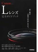 Canon Lレンズ完全ガイドブック キヤノンEFレンズLシリーズ現行37種類を多彩な切り口で完全紹介