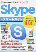 Skypeスマートガイド (ゼロからはじめる)