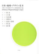 日本・地域・デザイン史 2