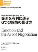 交渉を有利に運ぶ6つの感情の見せ方(DIAMOND ハーバード・ビジネス・レビュー論文)