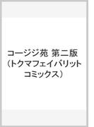 コージジ苑 第二版 (トクマコミックス)(Tokuma comics)