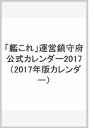「艦これ」運営鎮守府公式カレンダー2017 (2017年版カレンダー)