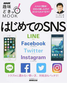 はじめてのSNS LINE Facebook Twitter Instagram (生活実用シリーズ NHK趣味どきっ!MOOK)