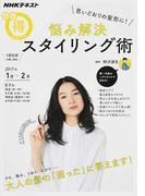 悩み解決スタイリング術 思いどおりの髪形に! (NHKテキスト NHKまる得マガジン)