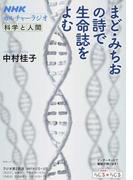 まど・みちおの詩で生命誌をよむ (NHKシリーズ NHKカルチャーラジオ科学と人間)(NHKシリーズ)