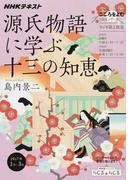 源氏物語に学ぶ十三の知恵 (NHKシリーズ NHKこころをよむ)(NHKシリーズ)