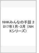 NHKみんなの手話 2017年1月〜3月 (NHKシリーズ NHKテキスト)(NHKシリーズ)