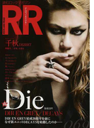 ROCK AND READ 069 Die〈DIR EN GREY/DECAYS〉