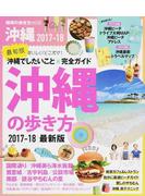 沖縄の歩き方 2017−18