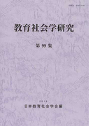 教育社会学研究 第99集