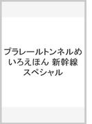 プラレールトンネルめいろえほん 新幹線スペシャル