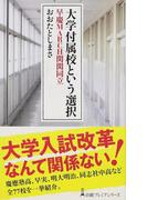 大学付属校という選択 早慶MARCH関関同立 (日経プレミアシリーズ)(日経プレミアシリーズ)