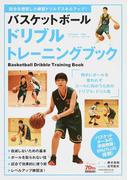 バスケットボールドリブルトレーニングブック 試合を想定した練習ドリルでスキルアップ!