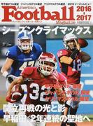 アメリカンフットボール・マガジン 2016−2017 シーズンクライマックス
