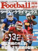アメリカンフットボール・マガジン 2016−2017 シーズンクライマックス (B.B.MOOK)(B.B.MOOK)
