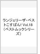 ランジェリーザ・ベストこすぱん! Vol.18