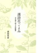 漢詩花ごよみ 百花譜で綴る名詩鑑賞