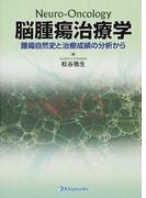 脳腫瘍治療学 腫瘍自然史と治療成績の分析から