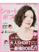 ゆるふわショート&ボブ vol.11 今すぐ切りたくなる!短めヘアカタログの決定版