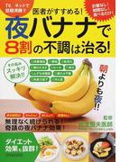 医者がすすめる!夜バナナで8割の不調は治る! 計算なし、制限なしで食べるだけ!体の悩みがスッキリ解決! (タツミムック)(タツミムック)