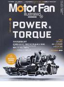 Motor Fan illustrated 図解・自動車のテクノロジー Volume123 特集パワーとトルク