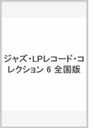 ジャズ・LPレコード・コレクション 6 全国版