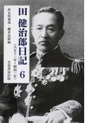 田健治郎日記 6 大正十三年〜昭和三年