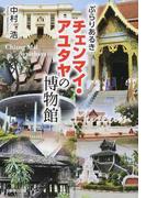 ぶらりあるきチェンマイ・アユタヤの博物館