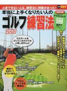 本当に上手くなりたい人のゴルフ練習法 2017