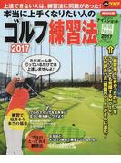 本当に上手くなりたい人のゴルフ練習法 2017 (プレジデントムック パーゴルフ)(プレジデントムック)