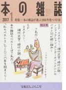 本の雑誌 2017-1 403号