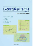 Excelで数学にトライ