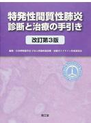特発性間質性肺炎診断と治療の手引き 改訂第3版