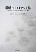 最新EDO−EPS工法 EDO−EPS工法設計・施工基準書(案)準拠