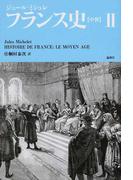 フランス史〈中世〉 2