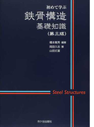 鉄骨構造 基礎知識 初めて学ぶ 第3版