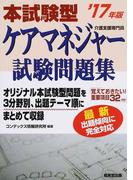 本試験型ケアマネジャー試験問題集 介護支援専門員 '17年版